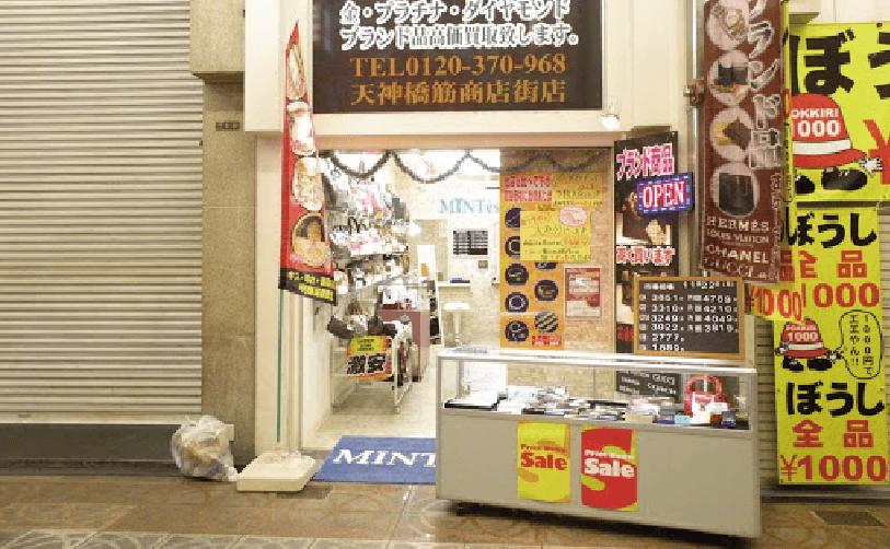 天神橋筋商店街店外観