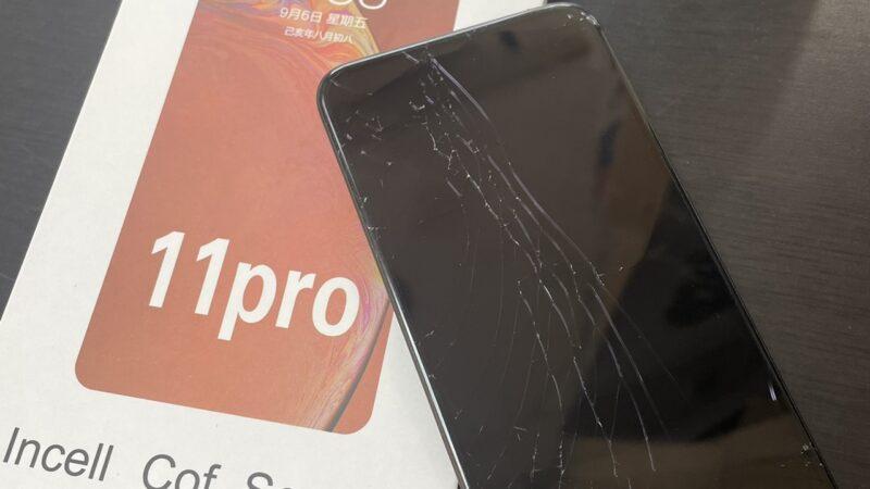 八尾市からお越しのお客様のiphone11pro画面割れ修理をを行いました!