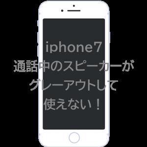 iphone7で通話中の音が聞こえない!?スマレンジャー近鉄八尾店にお任せ下さい!